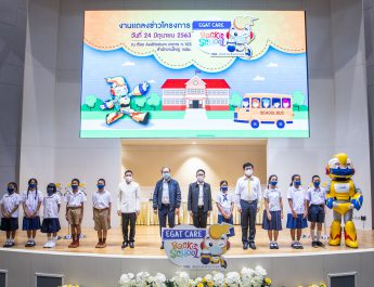 EGAT Care Back to School