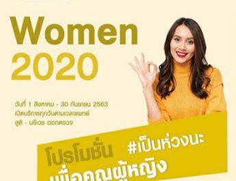 รพ.ธนบุรี จัดโปรฯ ตรวจสุขภาพเพื่อคุณผู้หญิง เดือนสิงหาคมเป็นเดือนของคุณแม่…