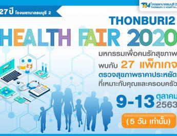 """รพ.ธนบุรี 2 เอาใจคนรักสุขภาพ จัดมหกรรม """"Thonburi2 Health Fair 2020"""""""