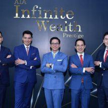 เอไอเอ ประเทศไทย เปิดตัวผลิตภัณฑ์ 'AIA Infinite Wealth Prestige'