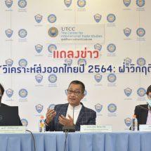 ส่งออกไทย ปี 2564: ฝ่าวิกฤติโควิด