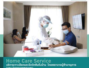 รพ.พระรามเก้า กางแผนเข้ม ดูแลผู้ป่วย โรคยากซับซ้อนให้ปลอดภัย ไร้กังวล ในสถานการณ์ COVID-19