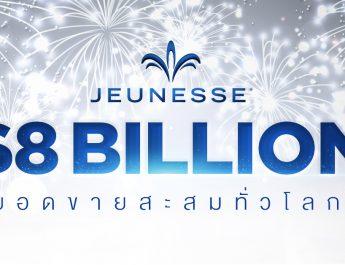 เจอเนสส์มียอดขายสะสมทั่วโลกถึง 8 พันล้านเหรียญสหรัฐ