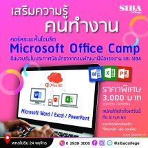 SIBA เสริมความรู้คนทำงานเปิดคอร์สระยะสั้น Microsoft office camp