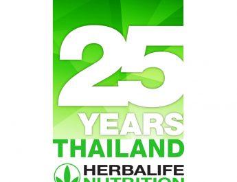 """""""เฮอร์บาไลฟ์""""ฉลองการก้าวสู่ปีที่ 25 ตอกย้ำความสำเร็จในประเทศไทยเตรียมเปิดตัวระบบสมาชิกใหม่ พร้อมส่งวิตามิน มาส์ก เอาใจผู้บริโภค"""