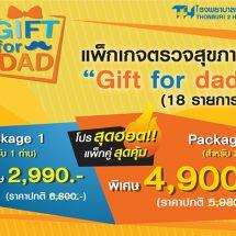 """บอกรักพ่อก่อนใคร ด้วยแพ็กเกจตรวจสุขภาพ """"Gift for Dad"""""""